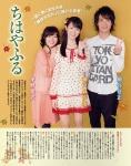 chihayafuru hosoya_yoshimasa kayano_ai seto_asami  rating:Safe score:0 user:rlime