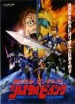 celestial_being gundam humor mobile_suit_gundam_00 parody poster  rating:Safe score:0 user:Aquarionoid