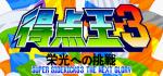 3 eikoue glory michi next no ou sidekicks super tokuten  rating:Questionable score:0 user:Kaede_Monthmore