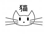 cat chinese japanese kanji kitteh kitty neko writing  rating:Safe score:0 user:finckendorff