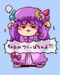 artist:toto bodied_yukkuri patchouli pun simple_background solo translated  rating:Safe score:0 user:jogiff