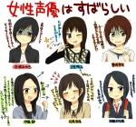 drawing hikasa_yoko ito_kanae ito_shizuka sato_satomi sawashiro_miyuki toyosaki_aki  rating:Safe score:2 user:koe