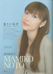 noto_mamiko solo  rating:Safe score:1 user:koe