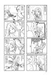 elevator fart manga shunin_ga_yuku translation_request  rating:Questionable score:1 user:Frog