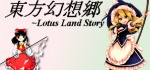 4 history land lotus project touhou  rating:Questionable score:0 user:Kaede_Monthmore