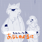 1:1_aspect_ratio artist:reply character:al character:remmy_cormo movie oc pack_street poster rain ram species:sheep species:wolf text wet  rating:Safe score:0 user:ForgetfulBadger